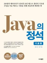Java의 정석: 기초편 세트