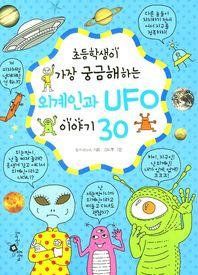 초등학생이 가장 궁금해하는 외계인과 UFO 이야기 30