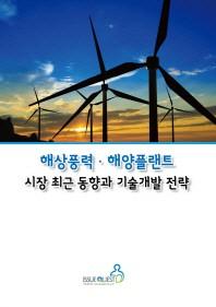 해상풍력 해양플랜트 시장 최근 동향과 기술개발 전략