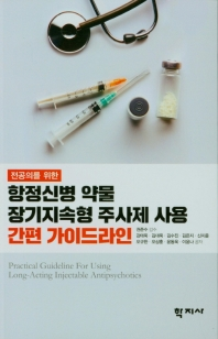 전공의를 위한 항정신병 약물 장기지속형 주사제 사용 간편 가이드라인