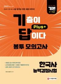 기출이 답이다 plus+ 한국사능력검정시험 기본(4~6급) 봉투 모의고사(2020)