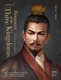 영한대역 삼국지 Romance of the Three Kingdoms. 1(큰글자도서)