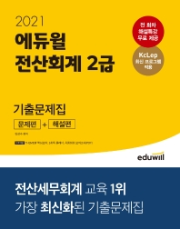 에듀윌 전산회계 2급 기출문제집(2021)