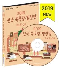 전국 목욕탕 찜질방 주소록(2019)(CD)