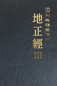 미륵대도경전 지정경. 4~6