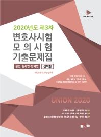 Union 변호사시험 모의시험 기출문제집(선택형)(2020년도 제3차)