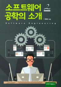 소프트웨어 공학의 소개