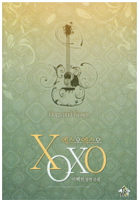 XOXO (엑스오엑스오) Hugs and Kisses