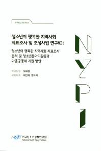 청소년이 행복한 지역사회 지표조사 및 조성사업 연구. 6