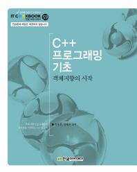 C++ 프로그래밍 기초: 객체지향의 시작