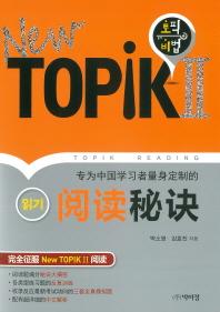 New TOPIK2: 읽기