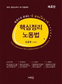한권으로 끝내는 핵심정리 노동법(공인노무사 1차)(2021)