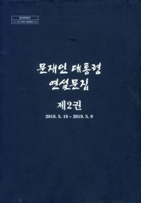 문재인 대통령 연설문집 제2권 세트(2018.5.10~2019.5.9)