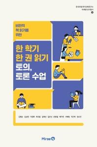 한 학기 한 권 읽기 토의, 토론 수업