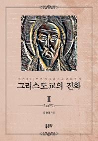 그리스도교의 진화. 2