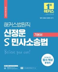 2022 해커스법원직 신정운 S 민사소송법 기본서
