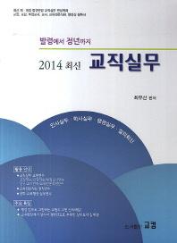교직실무: 발령에서 정년까지(2014)