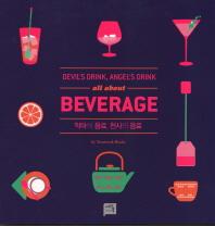 악마의 음료, 천사의 음료
