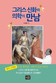 그리스 신화와 의학의 만남
