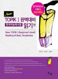 New TOPIK 1 완벽대비 한국어능력시험(읽기편)