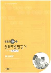 EBS 영유아발달검사(13~15개월)