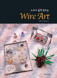 누구나 쉽게 만드는 Wire Art(와이어 아트)