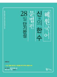 혜원국어 신의 한 수: 문법편(2018)