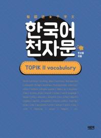 한국어 천자문: TOPIK 2 vocabulary