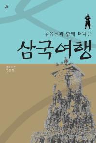 김유신과 함께 떠나는 삼국여행