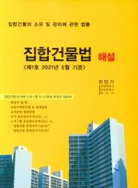집합건물법 해설(제1호)