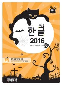 한글 2016
