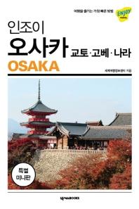 인조이 오사카(미니북)(2019)