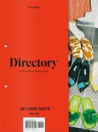 디렉토리(Directory). 6: 취향의 자립(My Own Taste)