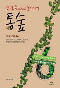 통숲. 6: 왕정 500년(4)