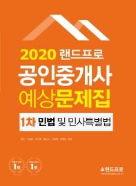 랜드프로 민법 및 민사특별법 예상문제집(공인중개사 1차)(2020)
