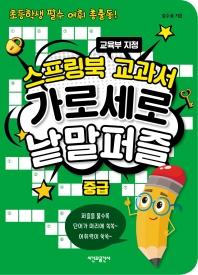 스프링북 교과서 가로세로 낱말퍼즐 중급
