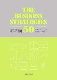 경영자와 마케터를 위한 비즈니스 전략 50