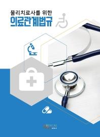 물리치료사를 위한 의료관계법규
