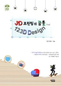 3D프린팅의 꿈툴, 123D Design