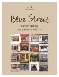 블루 스트리트(Blue Street) Vol. 13: 취향저격 카페생활