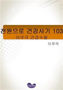 천원으로 건강사기 103