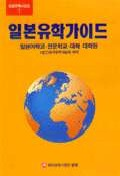 일본유학가이드(최신)(성공유학 시리즈 1)