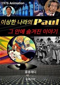 이상한 나라의 폴 그 안에 숨겨진 이야기