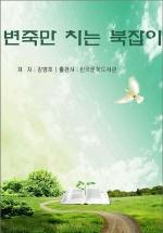 변죽만 치는 북잡이_김명호