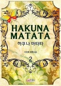 하쿠나 마타타 2 (완결)