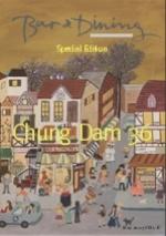 바앤다이닝 2005년 5월호(통권 제18호)
