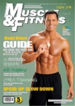 건강과 근육 2008년 5월호(통권 제214호)