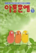 아동문예 (2004년 05월 호)