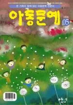아동문예 (2006년 05월 호)