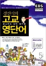 경선식의 고교 영단어(방송교재 2008년 05월)